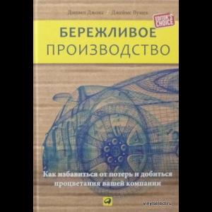 Джеймс П. Вумек, Дэниел Т. Джонс - Бережливое Производство