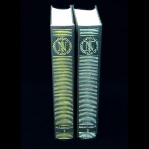 Шолохов М.А. - Тихий Дон. Роман в 4 книгах (в 2 томах)