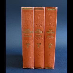 Никулин Лев - Лев Никулин сочинения в 3 томах (комплект из 3 книг)