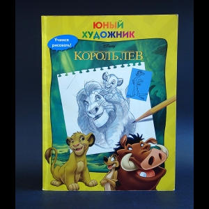 Авторский коллектив - Король лев