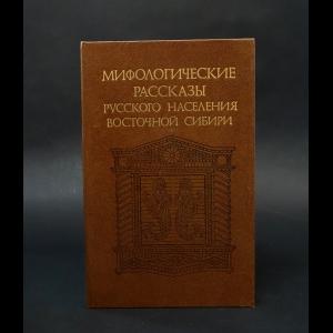 Мифологические рассказы русского населения Восточной Сибири - Мифологические рассказы русского населения Восточной Сибири
