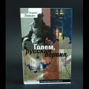 Левкин Андрей - Голем, русская версия