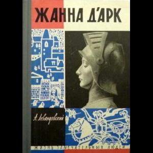 Левандовский Анатолий - Жанна Д Арк