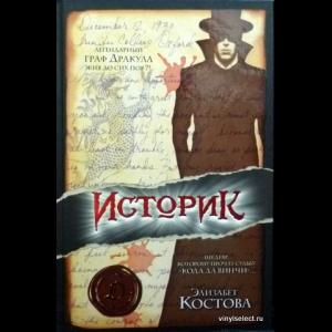 Костова Элизабет - Историк