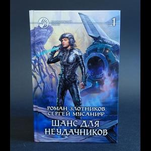 Злотников Роман, Мусаниф Сергей - Шанс для неудачников. Том 1