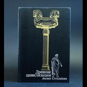 Авторский коллектив - Древние цивилизации