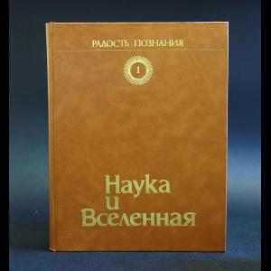 Авторский коллектив - Радость познания. Популярная энциклопедия в 4 томах