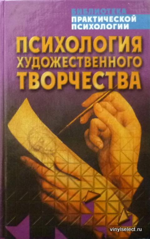 Психология творчествa курсовые реферaты Коллекция иллюстраций
