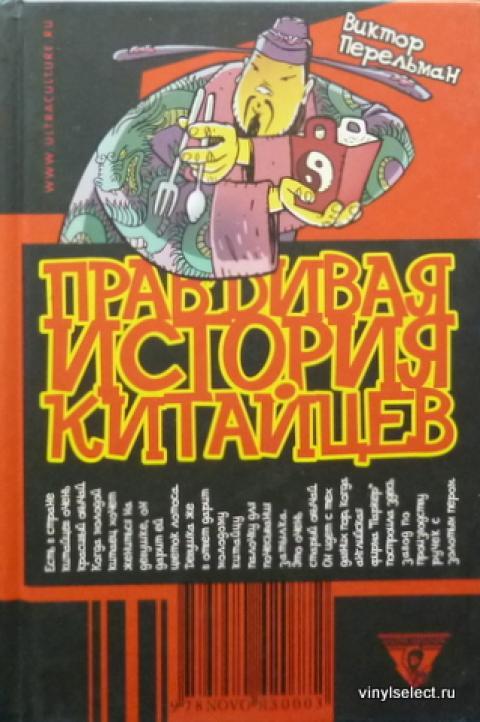 То дивно, то страшно: 10 книг, заборонених в росії