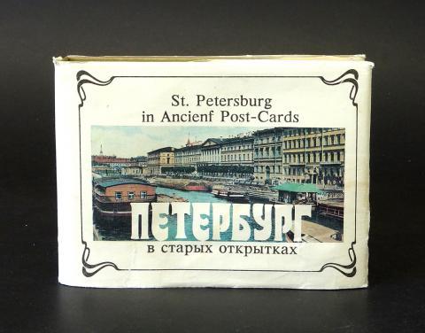 Открытки, петербург в старых открытках ферт 1993